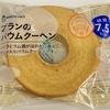【ロカボ間食シリーズ19】低糖質バームクーヘン♪