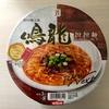 【今週のカップ麺105】 創作麺工房 鳴龍 担担麺 SEVEN & i PREMIUM(日清食品)