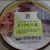 セブンイレブン「ココア味パウダーがけティラミス氷」たべたおー!!