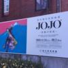 【2018東京】ジョジョ展に行った感想や休日の混雑状況と注意点について