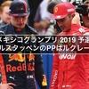 F1 メキシコグランプリ 2019 予選結果 フェルスタッペンのPPはルクレールへ!