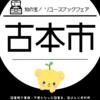2018年度 知の宝!古本市~リユースブックフェア~のお知らせ