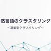 自然言語のクラスタリング1〜凝集型クラスタリング〜