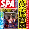 【告知】本日発売の「週刊SPA!2月2日号」の連続増配株企画に掲載