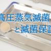 高圧蒸気滅菌のメカニズムと滅菌保証