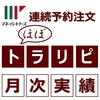 【FX】マネパ_連続予約注文「ほぼトラリピ」2020年4月度実績