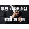 【転職支援】銀行→事業会社財務部門への転職(第1回)
