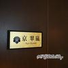 ラグジュアリーコレクション翠嵐京都での夕食は、ひとり○○円!!
