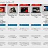 ThinkPad X1 Carbon (第6世代、2018年版)日本版、販売開始