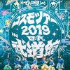コスモツアー 2019 in 日本武道館 Trailer Movie & Live音源一斉配信!