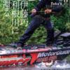 キャロライナリグに釣りについて解説「バサー2021年11月号」発売!