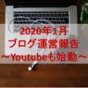 ブログ収入【90記事】2020年1月~Youtube始めました~