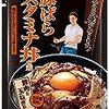 無職生活。豚肉軟骨の煮物をやめてスタ丼にした日。2017/03/05の食費648円、摂取カロリー1900Kcal、体重64Kg。