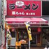 勝ちゃんラーメン 鷹野橋店