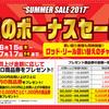 イシグロ沼津店 夏のボーナスセール始まります!!