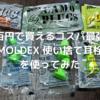 数百円で集中力を手に入れたい!MOLDEX 使い捨て耳栓を使ってみました