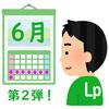 LINE Pay 20%還元キャンペーンのお得ポイントと留意点【6月第2弾Payトク】6月23日~30日 #ラインペイ