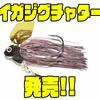 【ジャクソン】タイトなアクションとシッカリとした引き心地のチャターベイト「イガジグチャター」発売!