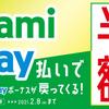 FamiPay 最高50%還元キャンペーン ドラッグストアは1/25(月)まで! 1/25に一度に3,000円以上チャージするとファミチキももらえます