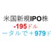 【第27週】アメリカ株の新規IPO銘柄の運用成績は-195ドルでした トータルでは+979ドル  プルラルサイト(PS)など