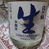 【日本酒飲もう】美味しい晩酌~沢の鶴  生・本醸造 (粋な沢の鶴お猪口で)