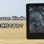 Amazon Kindle(電子書籍)の型番や第何世代かを調べる方法と失敗談