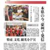 パース・ジャパン・フェスティバル(日本祭り)