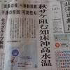 読みましたか? 1.13北海道新聞  /  今日の紋別チカ釣り