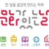 【韓国生活】明日は、待ちに待った最終水曜日!お得な「文化のある日」