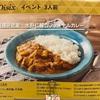 【Oisix】水野仁輔のファイナルカレー