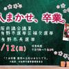羽曳野市長選挙(2020年7月12日)候補者の喫煙歴、タバコに関する議会発言