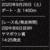 🔥緊急配信🔥【中京09R】14:25発走
