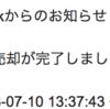 CoincheckにおいていたZcashが日本円に換金された