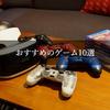 【ゲーム】おすすめのゲーム10選