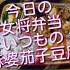 今日の女将弁当は、我が家の定番、麻婆茄子豆腐をメインにしてみました!