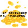 【楽天】無理せずに年間獲得ポイント10万越えの貯め方!