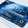 ANAプラチナステータスカードが到着!開封の儀&ステイタスカードの使い道を解説します!