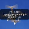 ドローン向けのショッピングサイトまとめ(日本/海外サイト)