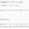 デジタルカメラ RAW 互換性アップデート 5.07