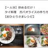 【一人分】炒めるだけ!タイ料理 ガパオライスの作り方【おひとりさまレシピ】