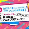 カクヨム発ヒットコンテンツ2本同時アニメ化 記念特集!第2弾 『スーパーカブ』担当編集者・アニメプロデューサー篇