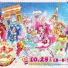 映画「キラキラ☆プリキュアアラモード」の感想。おっさんだっておもしろい!
