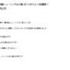 エイベックス発 舞祭組「道しるべ」オリコン初首位!横尾・宮田・二階堂・千賀 喜びの声☆彡