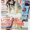 スプリング(SPRiNG)6月号の在庫が売り切れ続出中!!