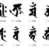 【梵字って何?】