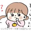 パープーの『どうして?』が止まりません!!