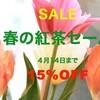 春の紅茶セール!