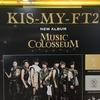 Kis-My-Ft2「MUSIC COLOSSEUM」祝発売!アルバムのリード曲を聴くたびに楽しみと自信が増すというおはなし