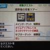 【MHXX】最小金冠コンプへの道③ バルファルク&ロアルドロス&ゲリョス(ブシドー双剣)