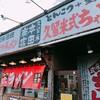 拉麺 久留米 本田商店 に行ってみた。